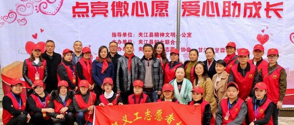 """夹江县义工志愿者协会在甘霖小学""""点亮微心愿"""""""