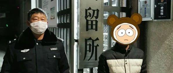 """治庸・战""""疫""""�蚓�不手软腾冲交警拘留四名醉猫"""