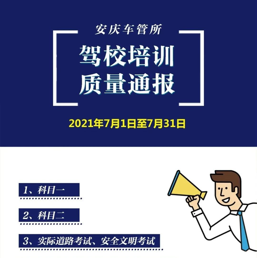 7月份安庆驾校排名