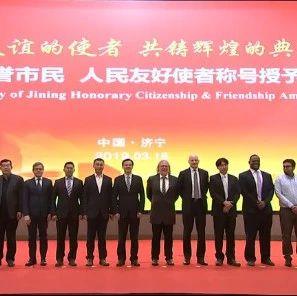 """0名外国友人被授予""""济宁市荣誉市民""""和""""人民友好使者"""""""