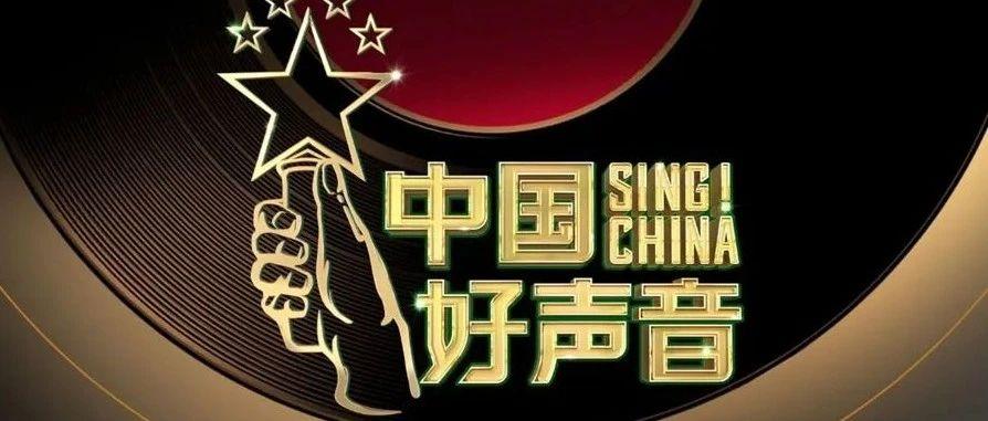 2021《中国好声音》慈溪赛区报名正式开启!