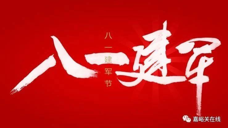 中国军人,到!