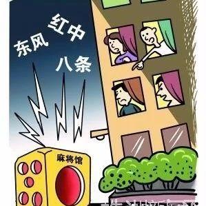 注意!乐山整治小区麻将馆,已有多家被取缔关闭!