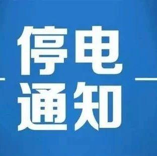 【停�通知】注意!7月份秦州、���e城�^�@些�^域停��z修