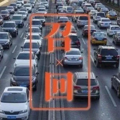 【周知】车主注意!超346万辆车被紧急召回!快看有没有你的!
