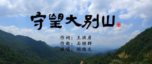 《守望大�e山》MV震撼�硪u!
