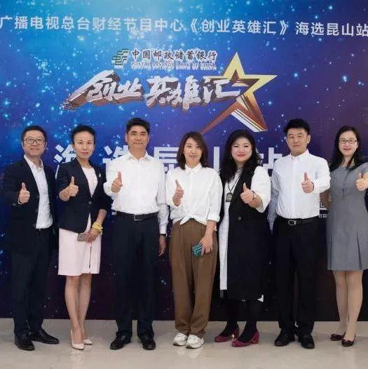《创业英雄汇》海选昆山站结果公布,四位创业英雄代表昆山直通央视!