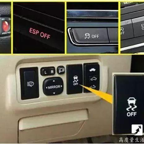【涨知识】汽车上这3个键不能乱按!一旦按错后果很严重...