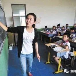 136名!潢川县2019年公开招聘城区小学教师面试名单出炉!
