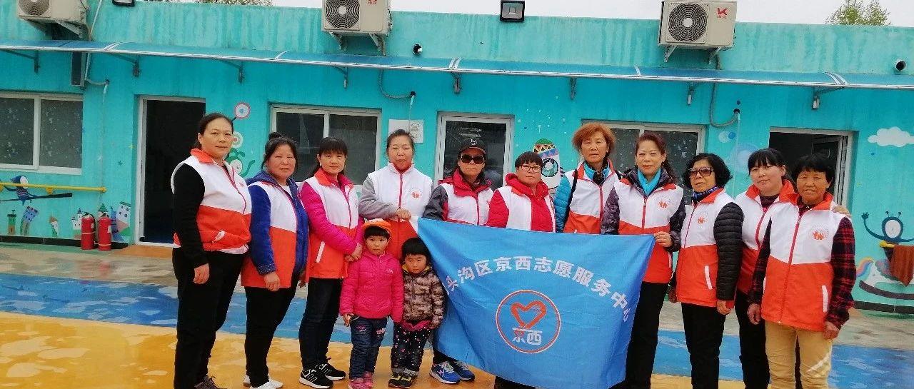京西志愿:城子小学雨中情,爱之旅里暖人心!