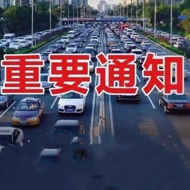2019年全��山地自行�邀��期�g部分路段交通管制通告