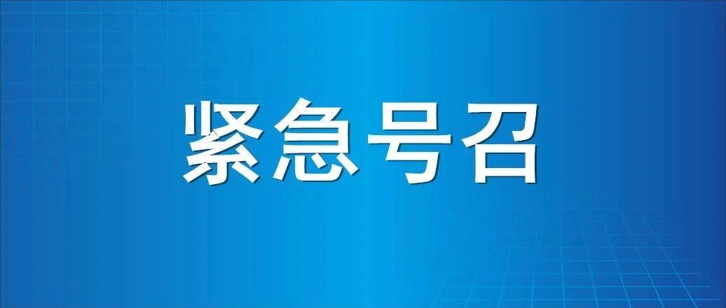 紧急号召!吴川市民请做到非必要不离吴!