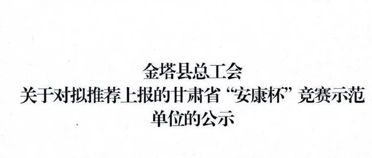 """金塔县总工会关于对拟推荐上报的甘肃省""""安康杯""""竞赛示范单位的公示"""