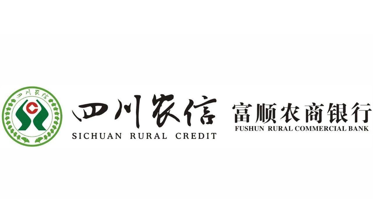 富顺农商银行存款利率最高上浮48%!让您的资产稳稳升值