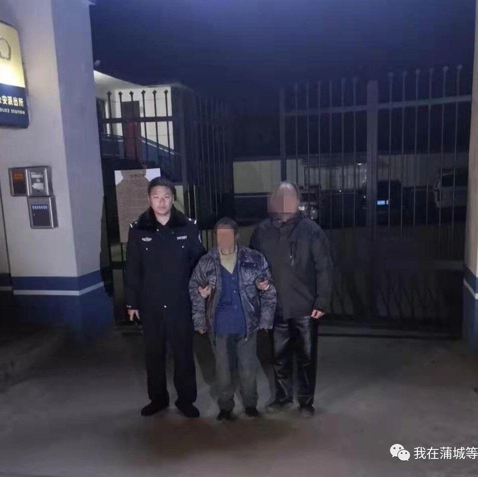 蒲城、富平两地警方协同救助走失老人