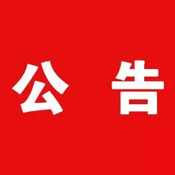 吴川检察院开通群众举报电话