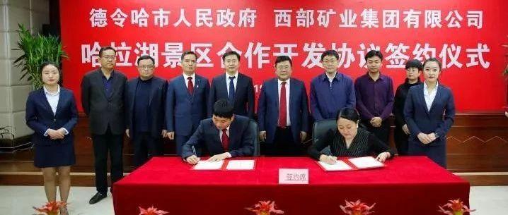 德令哈市政府与西部矿业集团公司签署哈拉湖景区合作开发协议