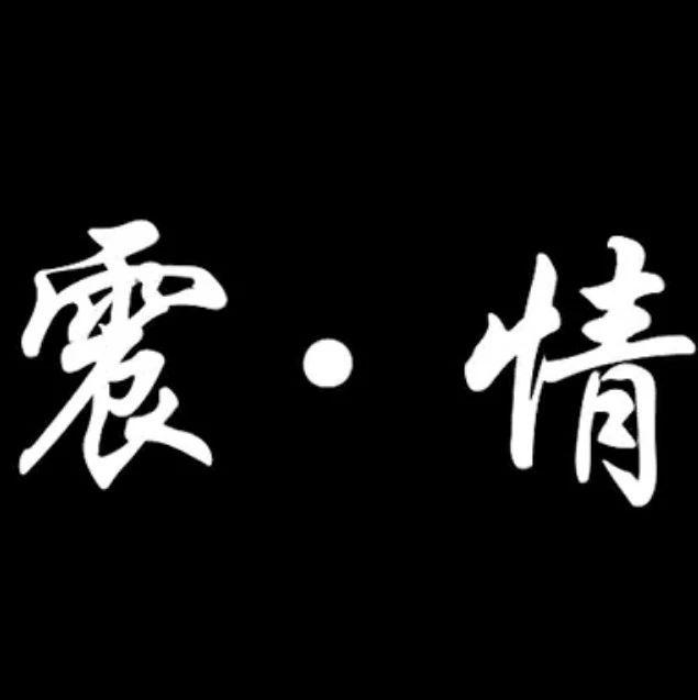 根据松原地震改编的微电影,松原人都看看!