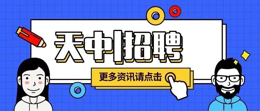 【天中|招聘】2020天津市静海区卫生健康事业单位招聘97人公告