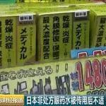 还在疯抢日本眼药水?这几个牌子被央视点名了!频繁使用竟会……