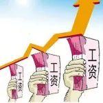通知!蔡甸地区工资福利全面上涨