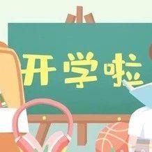 """开学""""收心""""最全指南,教师、家长、学生的策略都有了!"""