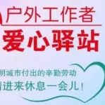"""旬阳:精心打造户外劳动者""""爱心驿站"""""""