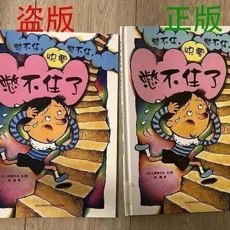 """枝江人注意啦!铅含量高100倍!市面上这些""""有毒""""的盗版童书,千万别给孩子买"""