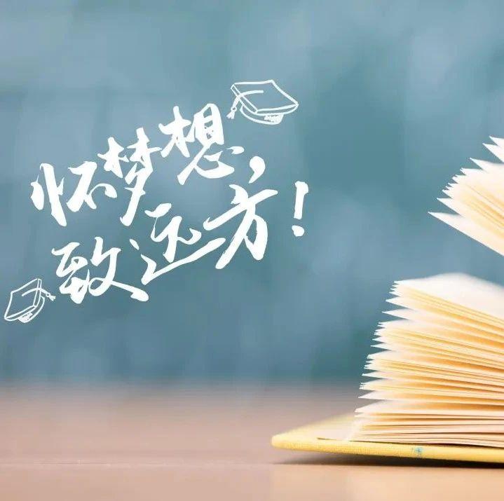 @辛集全体考生,高考第二天,还有这8句话想对你说……