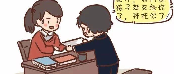 想让老师对孩子好,别说这5句话,荆门家长知道吗,有些话一定不要轻易说