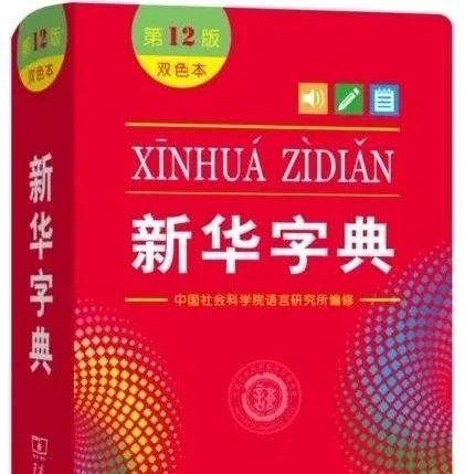 70岁的《新华字典》,上新了!辛集人肯定看过其中一版