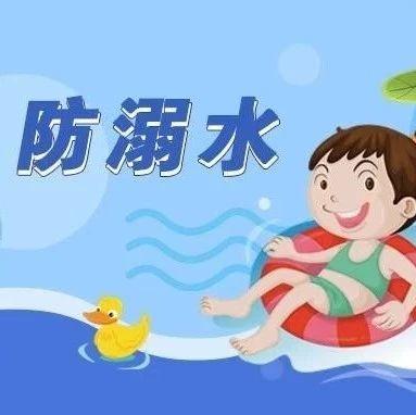 炎夏�⒅粒��@堂防溺水安全�n,保定家�L和孩子一起�砩�