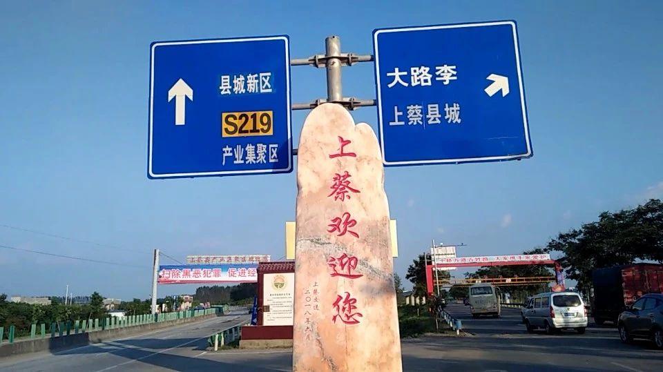 上蔡第一条高速公路何时通车?