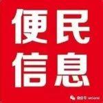 【分类信息】12月15日安溪房产出售信息(点击免费查询、发布各类便民信息)