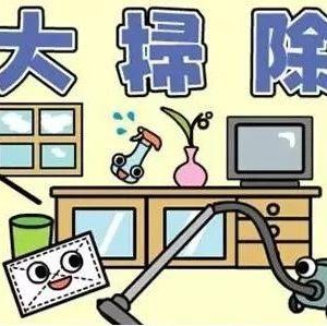 【科普】清洁剂的毒性比抽烟还要严重!过年大扫除一定要注意!