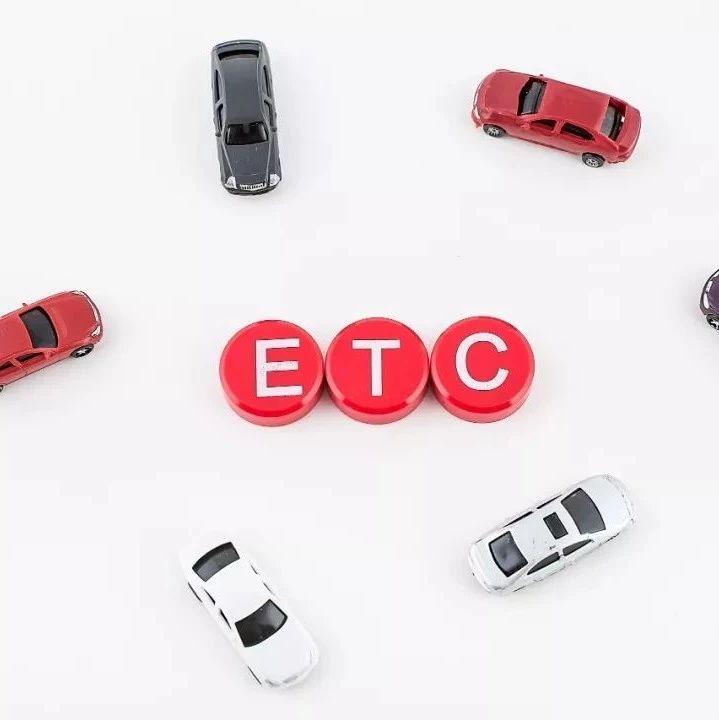 没过收费站,ETC的钱却没了!罪魁祸首竟是这个功能