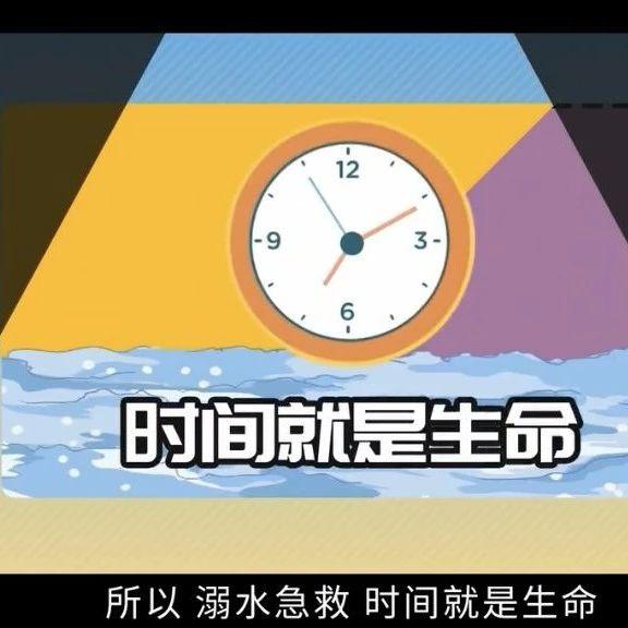 溺水不到10分钟就会死亡!3分钟告诉你正确的救助方式→