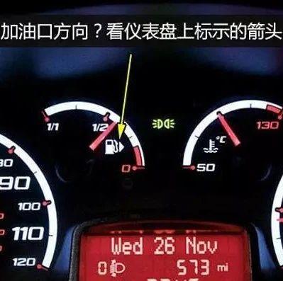 怎样在驾驶室里快速判断油箱盖在车辆哪一侧?@莱阳人