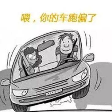 汽车为什么会跑偏?