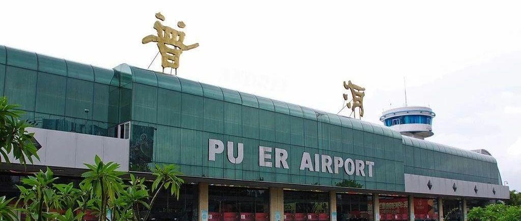 迁建普洱机场、开展景东机场前期工作!普洱发展将有新动向