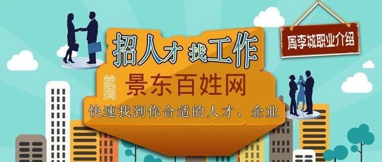 """""""周李城职业介绍""""抖音账号火了!招聘企业请往这里看!"""