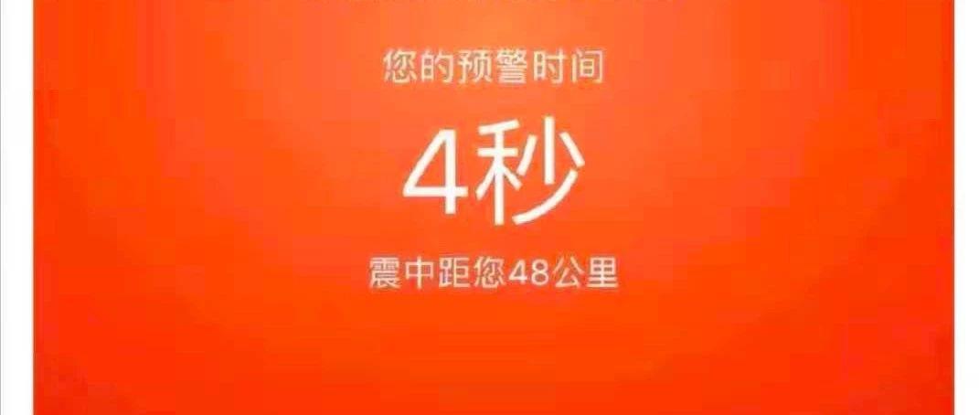 """突发!唐山地震,电视弹出预警!?#26412;?#22825;津网友""""吓一跳""""..."""