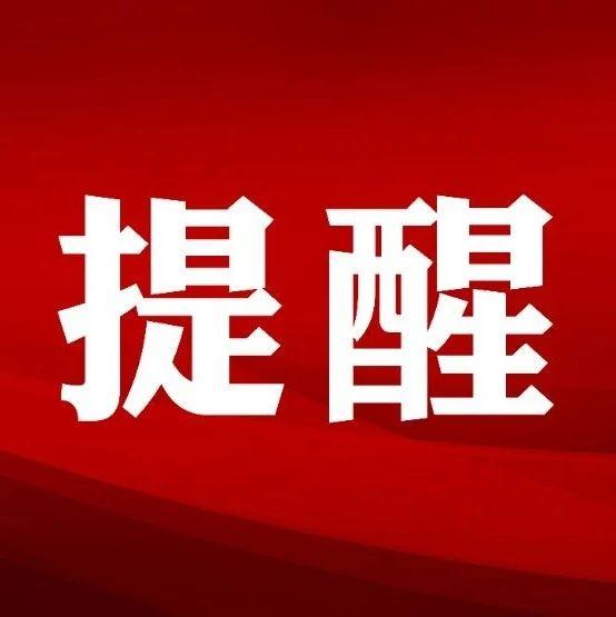 紧急提醒!咸宁启动气象灾害(寒潮)Ⅲ级应急响应