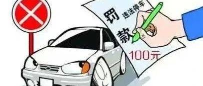 注意!�`停�P100扣3分!�@9�l路��施交通�拦�!