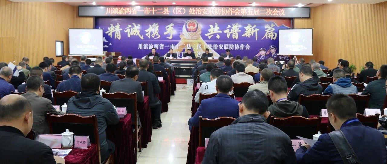 筠连县公安局成功举办川滇渝两省一市十二县(区)处治安联防协作会第五届二次会议