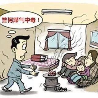 """一氧化碳――冬日取暖要�防�@��看不�的""""�⑹帧保�"""