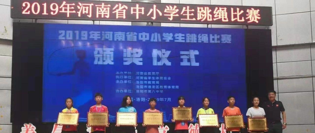 汝州五高跳绳队首次参加河南省中小学跳绳比赛取得优异成绩