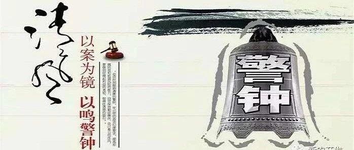 普安一村支书两次骗取国家危改金被开除党籍