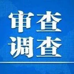 涉嫌参加黑恶势力违法犯罪活动黎平县政协副主席吴益政接受审查调查