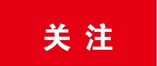 关于《中国共产?#36710;?#32452;工作条例》,权威解读来了
